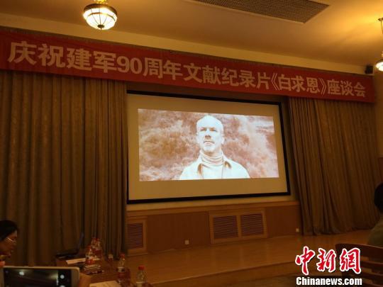 文献纪录片《白求恩》献礼建军90周年