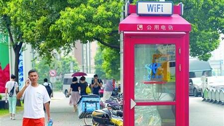 长宁区已拆百座公用电话亭 剩356座将改造可缴纳水电费等