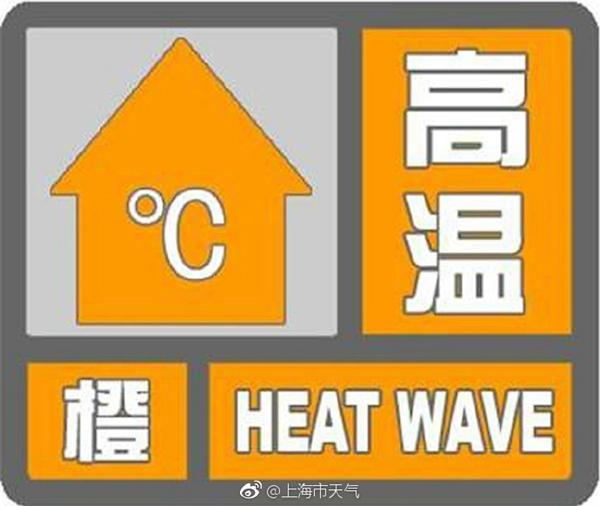 还不到8点!上海就已发布高温橙色预警 今再冲击40℃