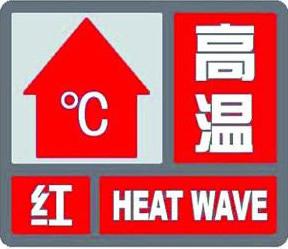 """又来!上海发今夏第3个高温红色预警 明起""""退烧""""气温回落"""