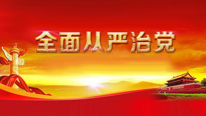 上海市委传达学习中央决定:坚决拥护党中央决定 坚决维护党中央权威和集中统一领导