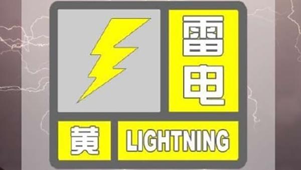 雷电黄色预警来了!未来3小时可能有7-8级雷雨大风