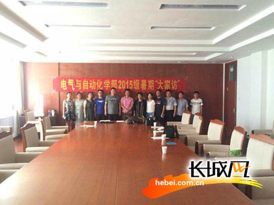 河北工业大学城市学院开展暑期大家访活动
