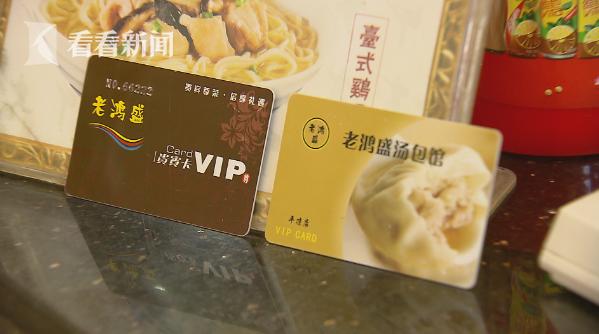 """""""老字号""""汤包馆实为单干户 消费者预付卡同名不同卡不通用难退费"""