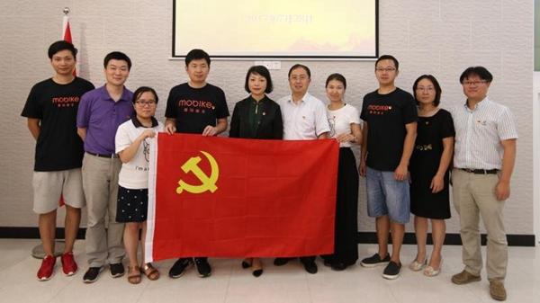 摩拜单车华东地区首个党支部在杨浦成立