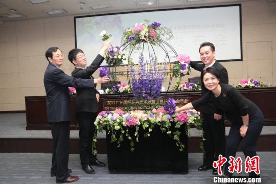 世界花卉协会年会首次落户广州