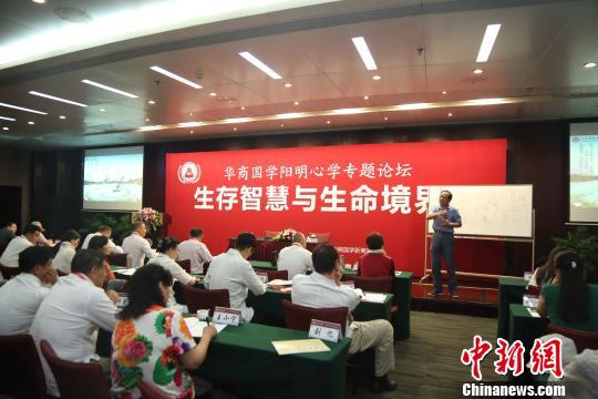浙大教授:当今时代需重新认识阳明<a href='http://search.xinmin.cn/?q=心学' target='_blank' class='keywordsSearch'>心学</a>