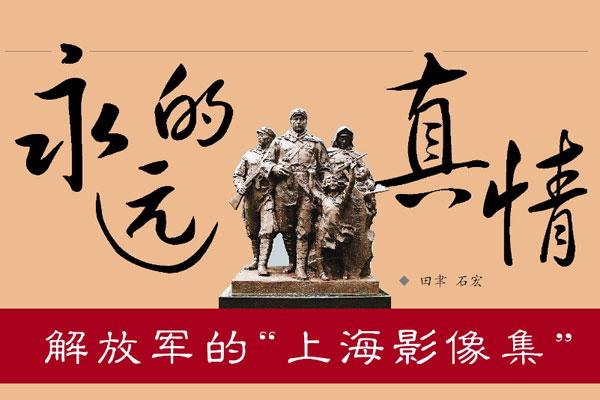 """永远的真情:解放军的""""上海影像集"""""""