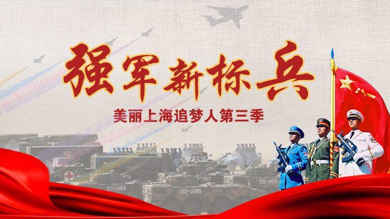 美丽上海追梦人:强军新标兵