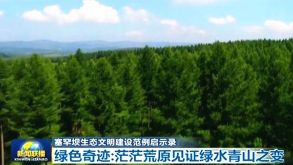【塞罕坝启示录】绿色奇迹:茫茫荒原见证绿水青山之变