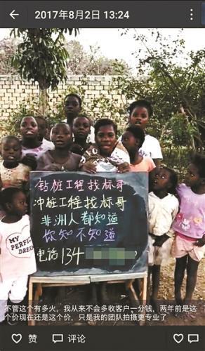 """""""非洲小孩举牌视频""""藏利益链 孩子仅获几元"""