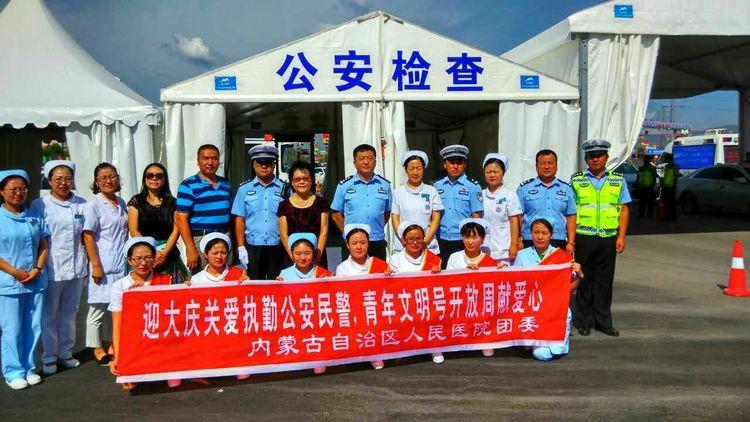 民医院团委迎接自治区成立70周年慰问一线公安民警图片