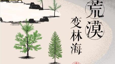 有声连环画丨这片人工林海挡住离京最近沙漠