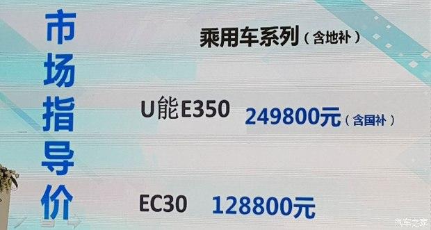 补贴前售价12.88万元 野马EC30正式上市