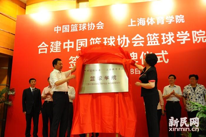 """""""中国篮球协会篮球学院""""落户上海体育学院"""