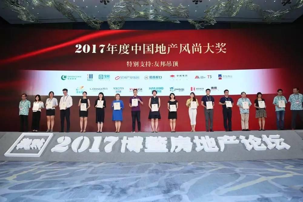 """宝龙荣获""""2017中国年度影响力商业地产运营商"""""""