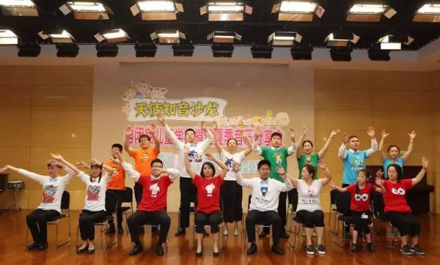 自闭症儿童学校捐建夏季音乐分享会顺利举行
