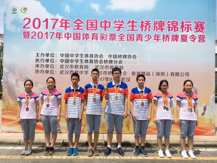 上海金山学子勇夺全国中学生桥牌锦标赛季军