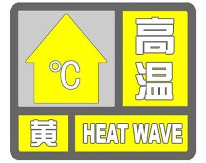 高温黄色预警发布!申城气温将超35℃ 预计将成今夏第30个高温日