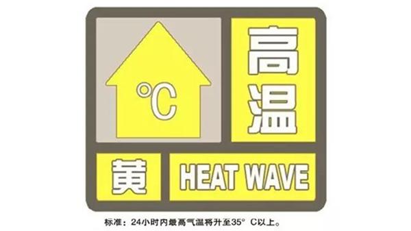 高温黄色预警连续第2天发布 下周出伏但高温不退