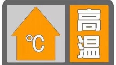 高温预警信号更新为橙色 沪中心城区等地最高气温将超37℃