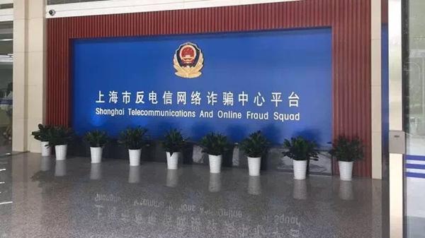 骗子套路无处藏 沪公安局反诈中心阻止多起电信诈骗
