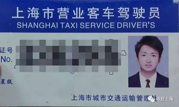 震惊!一张上海出租车营运证火到了日本!