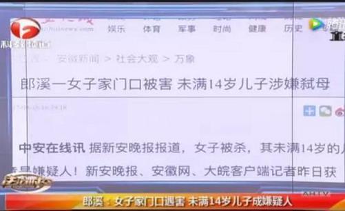 """安徽13岁男孩疑因手机被收杀害母亲 日记里写有""""憎恨妈妈""""内容"""