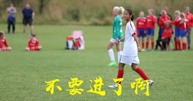 一群13岁中国女孩在挪威狂灌61球 教练:别再进了