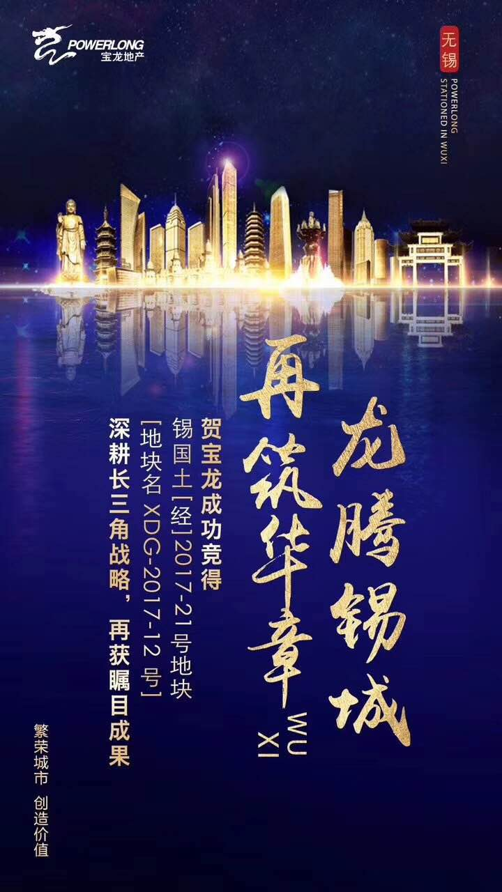 宝龙获锡城大型综合项目