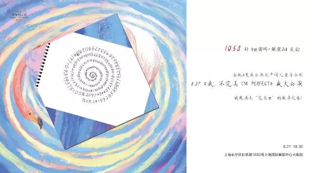 """金地华东,一场关于""""完美π""""的探索之旅"""