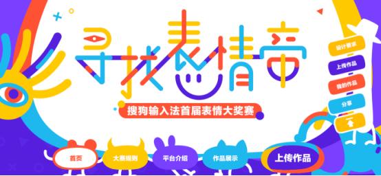 搜狗输入法首届表情大奖赛征集活动