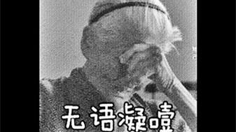 慰安妇纪录片《二十二》遭截图制作表情包 QQ空间公开道歉