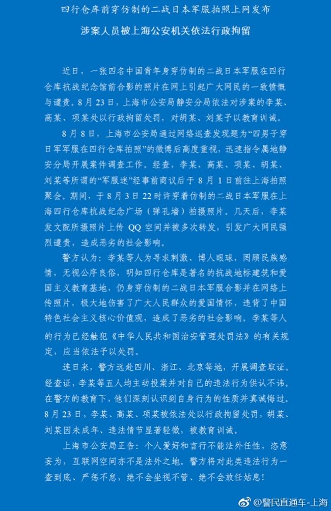 行仓库前穿仿制二战日本军服拍照 上海警方行拘3人训诫2人图片
