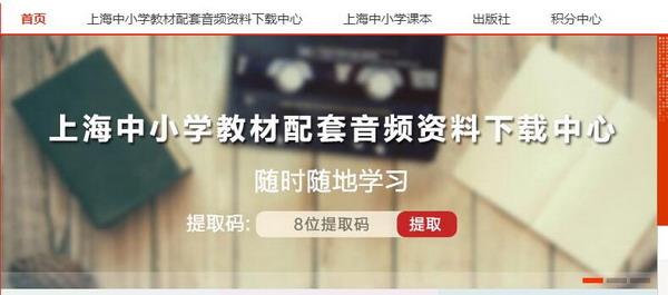 告别磁带时代 上海中小学百种教材新学期实现音频下载