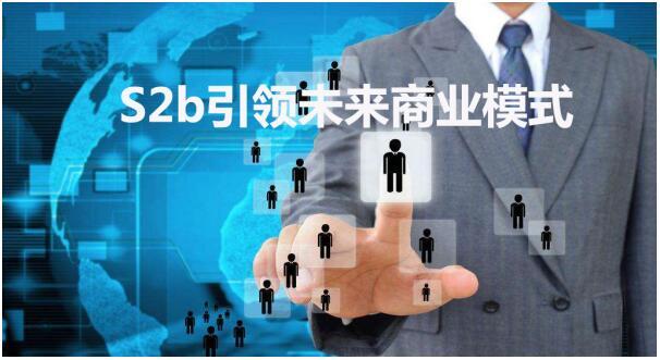 象多多集团:以用户为核心的S2b引领未来商业模式