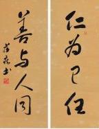 《乔维谈艺术》之浅析赵安华先生的书法格局
