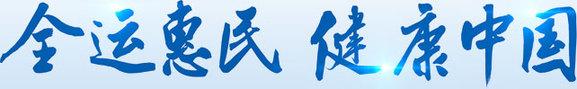 <a href='http://search.xinmin.cn/?q=全运会' target='_blank' class='keywordsSearch'>全运会</a>视觉形象设计核心元素