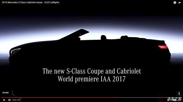 9月12日首发 新款奔驰S级敞篷版预告图