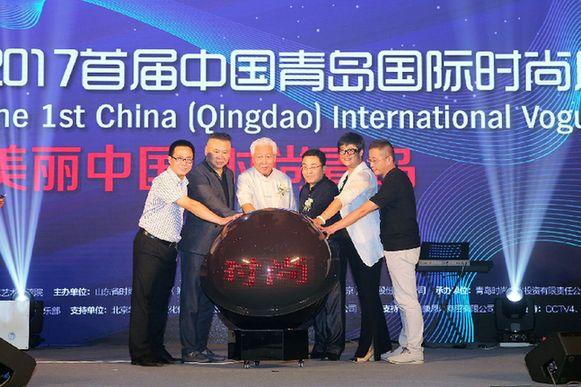 2017首届中国青岛国际时尚周的胜利举办