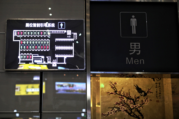 """专治各种""""不能忍"""" """"聪明""""厕所现身上海虹桥火车站"""