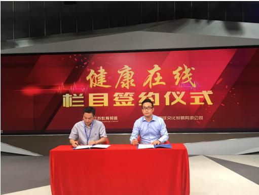 《健康在线》栏目签约仪式在江苏南京举行