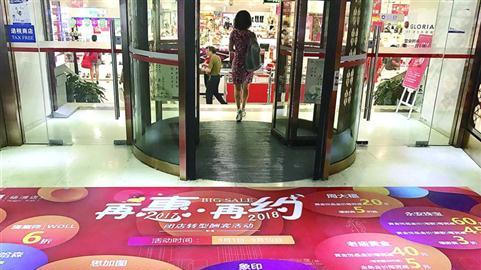 东方商厦杨浦店11日起闭店整修 将转型城市奥特莱斯