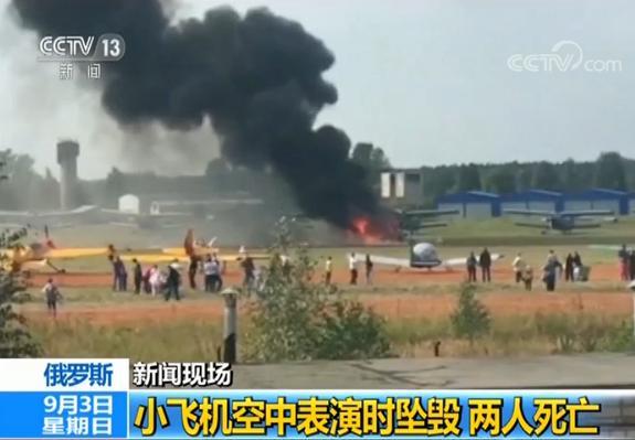 俄罗斯一小飞机空中表演时坠毁 两人死亡