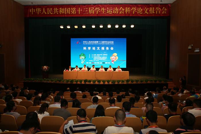 第十三届全国学生运动会科学论文报告会开幕式在杭举行  上海专家代表作主题报告