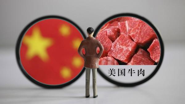 中国首批海运冰鲜美国牛肉上海入境 成本降低
