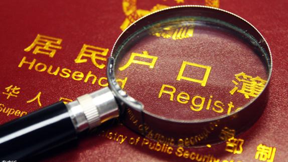 广州:积分入户不用再提交计生证明