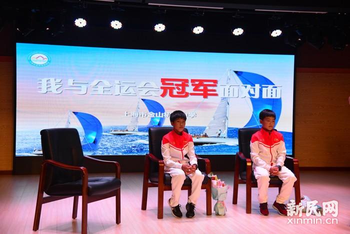 金山两位15岁小将全运会夺冠,回母校与同学们面对面话冠军之旅