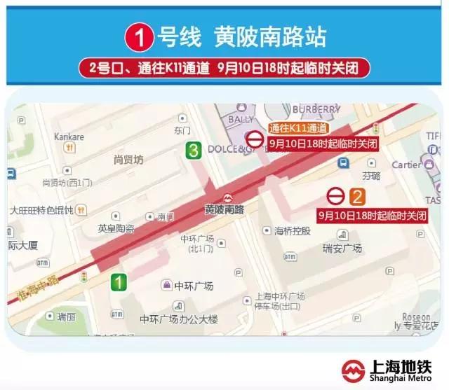市民注意!9月10日晚上海地铁将临时封闭这些站点出入口