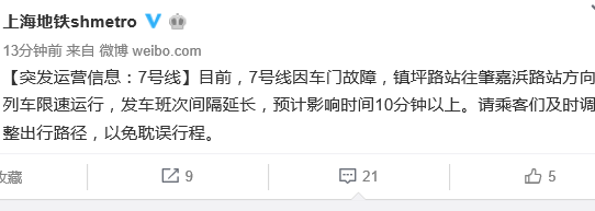 今早高峰上海地铁7号线故障 网友:昌平路站全体下车